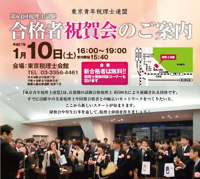 shukugakai2014
