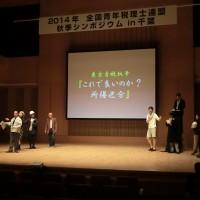 全国青税秋季シンポジウム 2014 in千葉