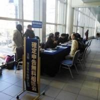 『確定申告無料相談会』渋谷を開催しました。