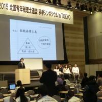 全国青税秋季シンポジウム in  東京
