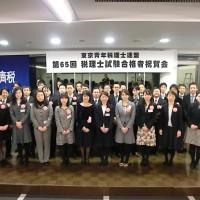 『第65回税理士試験合格者祝賀会』を開催しました