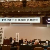 東京税理士会第60回定期総会_1