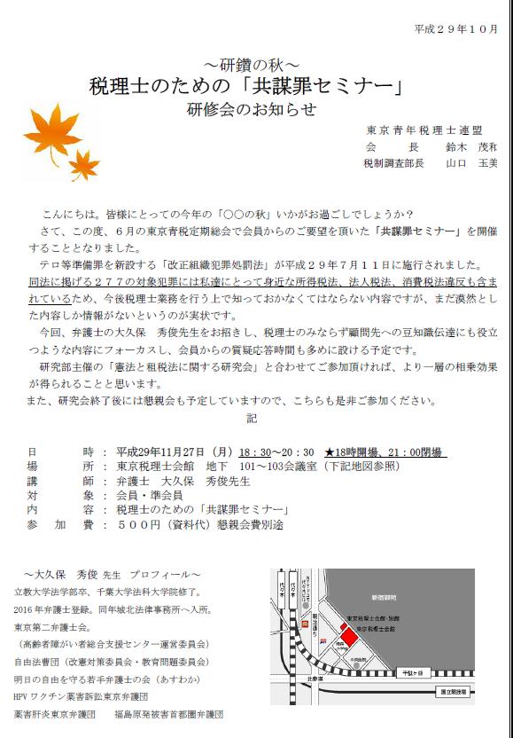 税理士のための共謀罪セミナー11/27開催