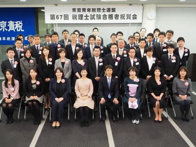 『第67回税理士試験合格者祝賀会』を開催しました