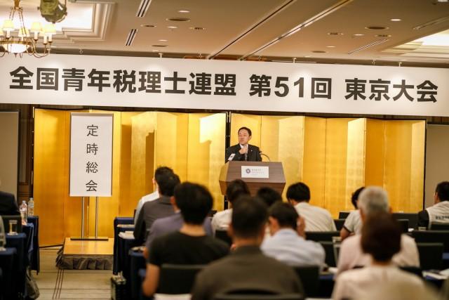 全国青税 第51回 東京大会