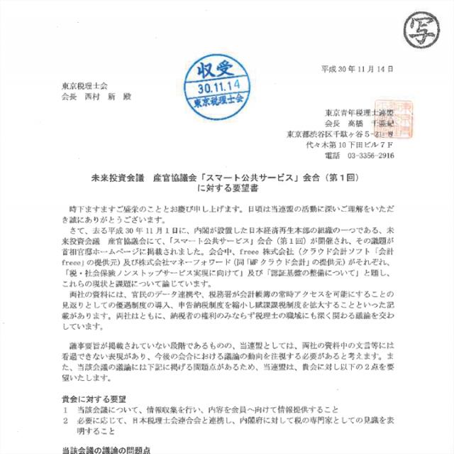 未来投資会議 産官協議会「スマート公共サービス」会合(第1回)に対する要望書