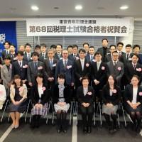 『第68回税理士試験合格者祝賀会』を開催しました