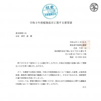令和3年度税制改正に関する要望書