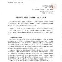 令和2年度税制改正の大綱に対する意見書