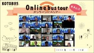 オンラインバスツアー東京青年税理士連盟御一行様 集合写真②-B 修正済