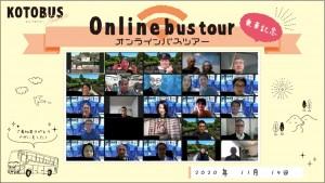 オンラインバスツアー東京青年税理士連盟御一行様 集合写真②-A 修正済