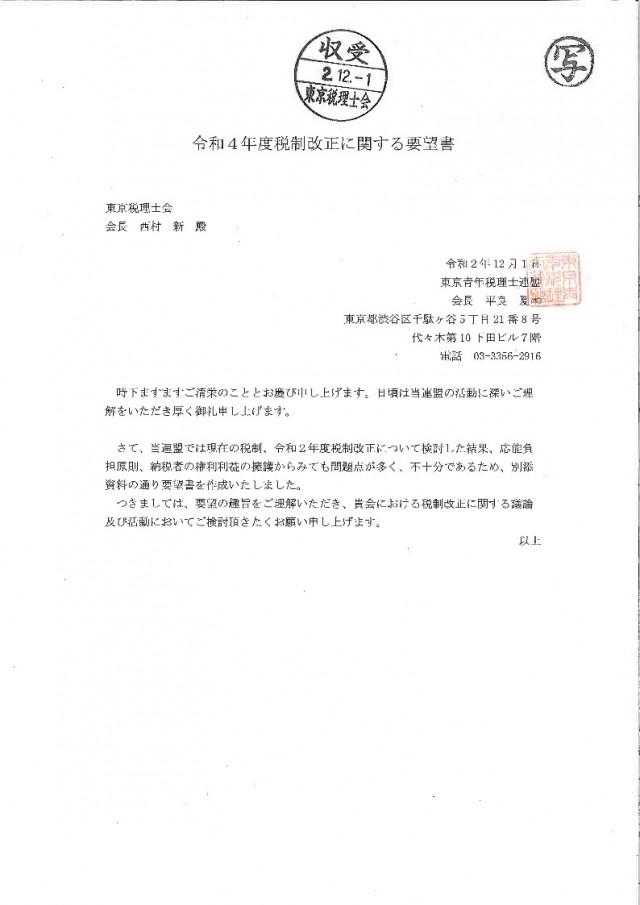 令和4年度税制改正に関する要望書