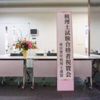 第70回税理士試験合格者祝賀会を開催しました